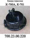Камера тормозная 700.23.00.220 пневмосистемы тормозов трактора К-700,К-700А,К-701,К-702,К-744