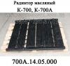 Радиатор масляный 700А.14.05.000 трактора Кировец