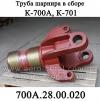 Труба 700А.28.00.020 горизонтального шарнира  рамы трактора К-700,К-701