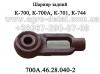 Шарнир задний 700А.46.28.040-2 механизма навески трактора К-700, К-701,К-744