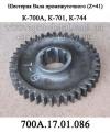 Шестерня 700А.17.01.086 ведущая промежуточного вала коробки передач тракторов К-700,К-701