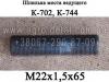 Шпилька (М22х1,5х65) нового образца ведущего моста трактора К 702, К 744