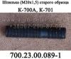 Шпилька 700.23.00.089-1 (М20х1,5) старого образца трактора К-700,К-701