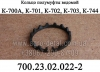 Кольцо 700.23.02.022-2 полумуфты ведомой дифференциала трактора К-700,К-701