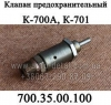 Клапан 700.35.00.100 предохранительный пневмосистемы (пырдун)