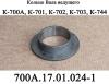 Кольцо 700А.17.01.024-1 коробки передач трактора Кировец К 700,К 701,К 702