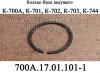 Кольцо 700А.17.01.101-1 фрикциона ведущего вала коробки трактора К-700,К-701