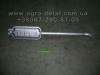 Глушитель 25Ф.10.012 колесного трактора