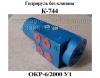Гидроруль К-744 ОКР-6/2000 У1 без клапана