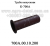 Труба выпускная 700А.00.10.200 устанавливается на трактор К-700А.
