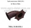 Труба выпускная 700А.10.00.030-1 двигателя ЯМЗ-238 трактора К-700, К-700А