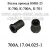 Втулка привода НМШ-25, 700А.17.04.025-1  коробки перемены передач трактора Кировец К 700, К701