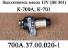 Выключатель массы 700А.37.00.020-1 (ВК 861) трактора Кировец К 700,К701