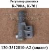 Регулятор давления АР-11, 130-3512010-А2 аоздуха