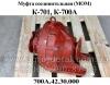 Муфта соединительная 700А.42.30.000 в сборе  трактора Кировец К 700, К 701