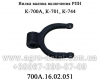 Вилка 700А.16.02.051 валика включения РПН редуктора приводов насосов трактора К-700,К-701